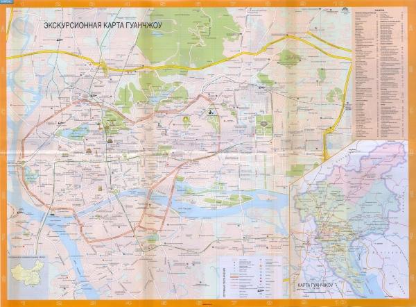 Карта Гуанчжоу на русском