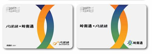Guangzhou Transportation Smart Card