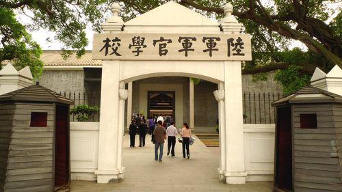 Мемориал военной академии Хуанпу
