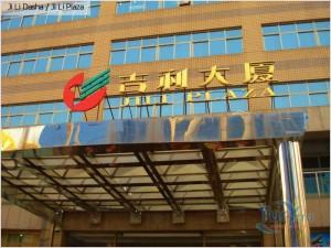 Jili Dasha Beijing