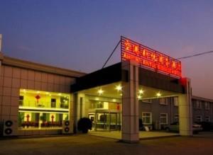 Konggang Xinyue Hotel Beijing