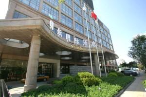 Отель Ritan в Пекине