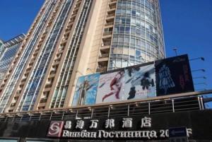Wan Bang (Вань Бань) в Пекине