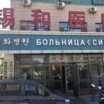 Сихэ – лучшая больница Хуньчуня