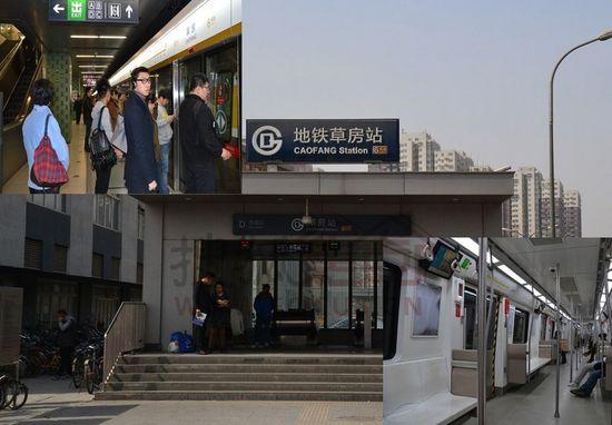 Caofang station