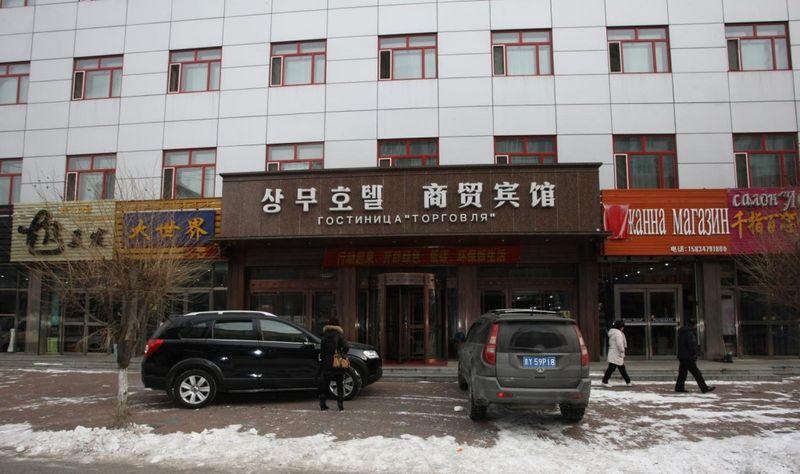 Гостиница Торговля