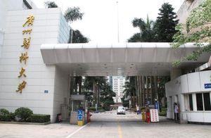 Гуанчжоуский медицинский колледж