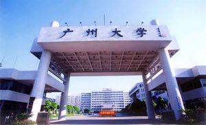 Гуанчжоуский университет