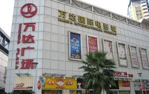Кинотеатр внутри