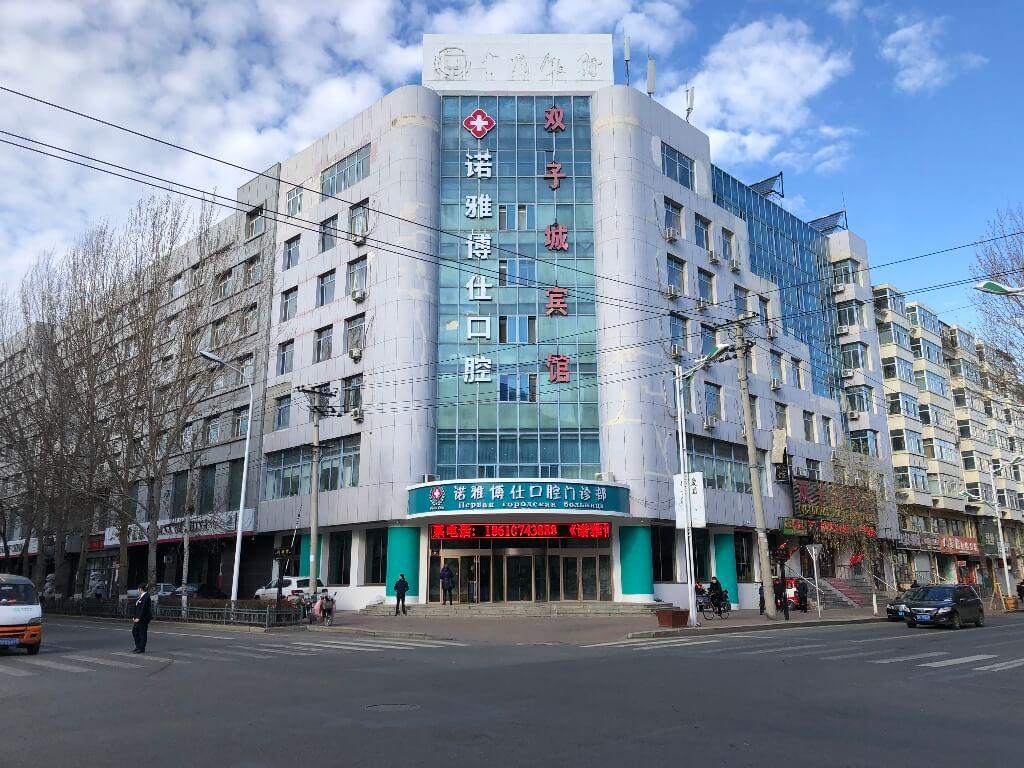 ПГБХ - фасад больницы