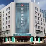Первая городская больница Хэйхэ – чем отличается и что предлагает