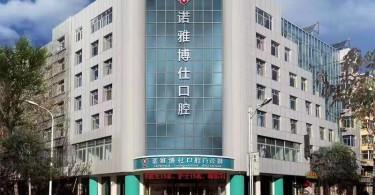 Первая городская больница Хэйхэ