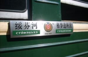 Поезд в Суйфэньхэ