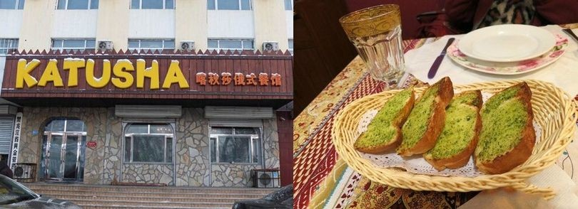 Ресторан Катюша в Харбине