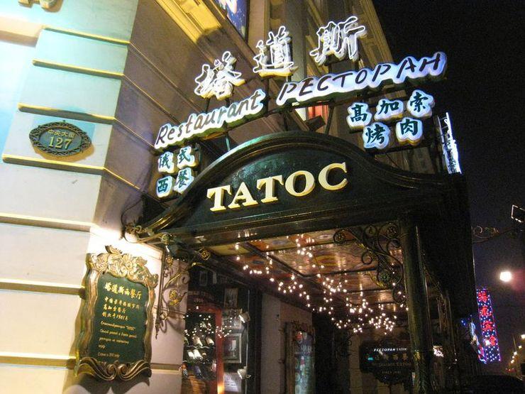 Ресторан Татос в Харбине