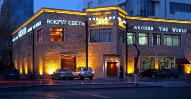 Ресторан Вокруг света в Харбине