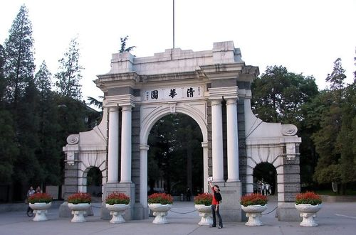 Университет Цинхуа