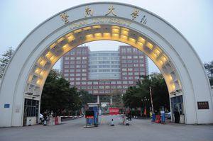 Университет Цзинань