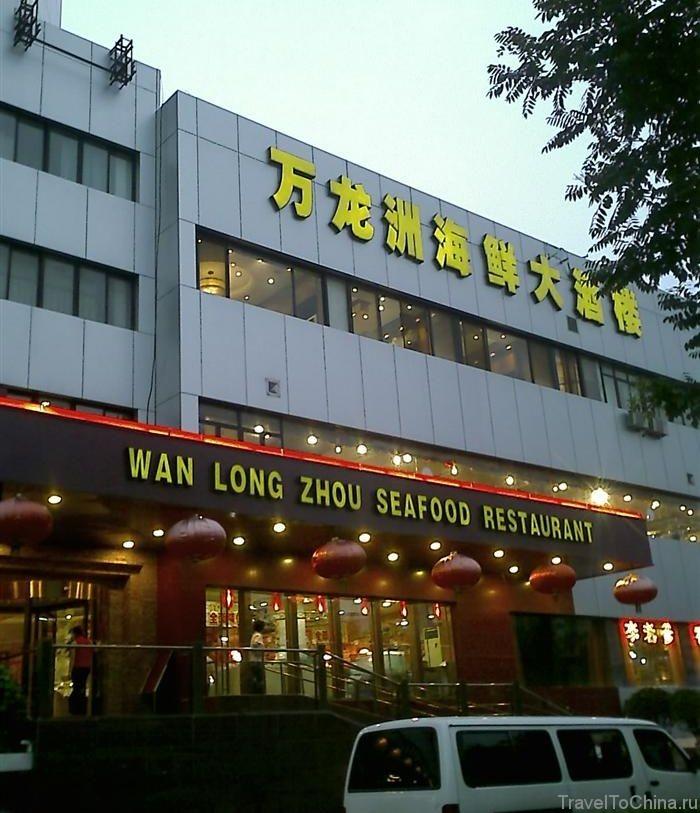 Wanlongzhou Seafood | 万龙洲海鲜大酒楼