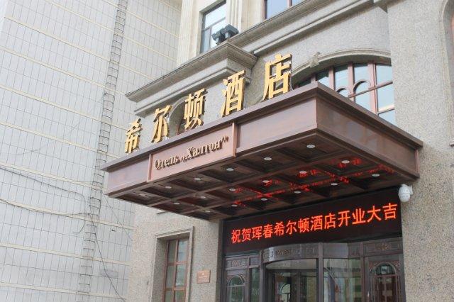 Фото гостиницы Хилтон в Хуньчуне