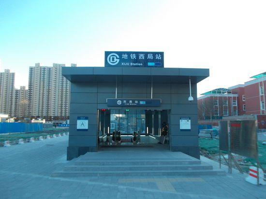 Xiju Station