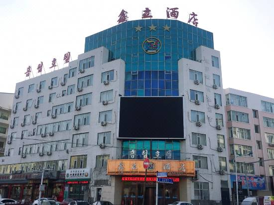 Xin Li Hotel