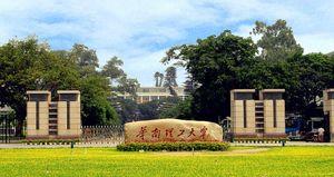 Южно-Китайский технологический университет