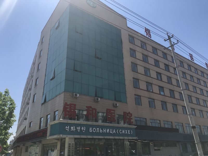 Фасад больницы Сихэ