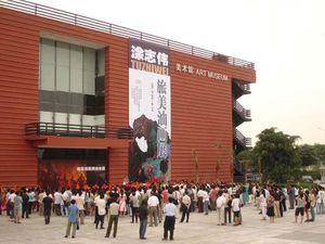 Гуанчжоуская академия изобразительного искусства