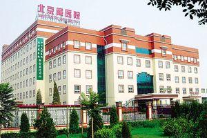 Государственный Центр Тибетской Медицины в Пекине
