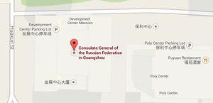 Российское консульство в Гуанчжоу